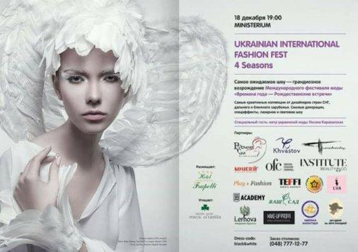 Кропивничанка стала обличчям міжнародного фестивалю моди