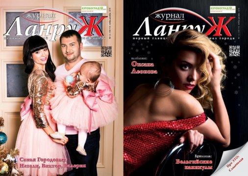 Зимний номер журнал «ЛанруЖ» уже в Кропивницком