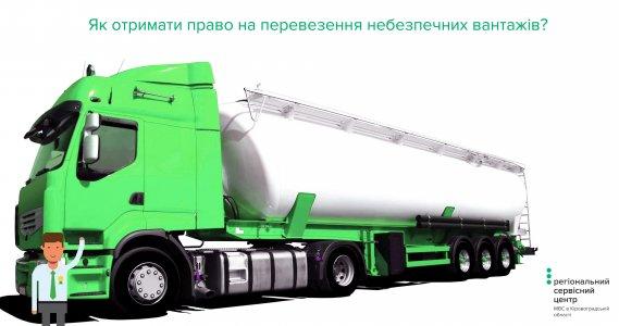 Як отримати право на перевезення небезпечних вантажів?