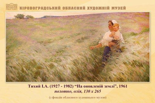 Виставка однієї картини Івана Тихого