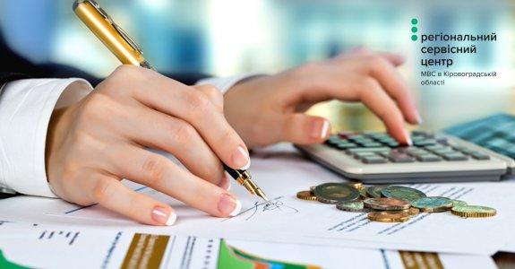 Реєструючи авто, платитимете більший збір на обов`язкове державне пенсійне страхування