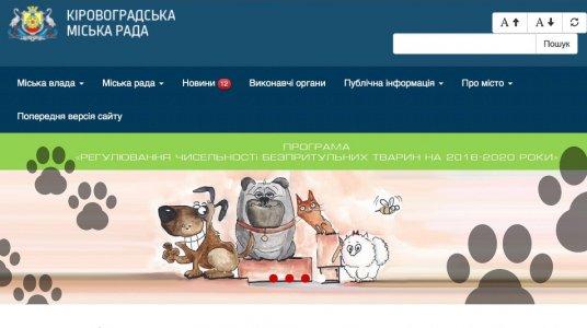Про безпритульних тварин - на сайті міськради