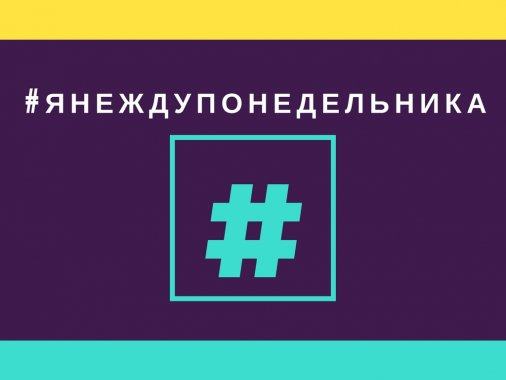 Николай Головко предлагает не ждать понедельника