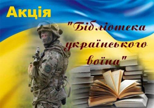 Бажаєте допомогти нашим воїнам - принесіть книжку