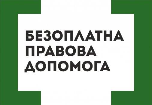 Де мешканці Кіровоградщини можуть отримати безоплатну правову допомогу?