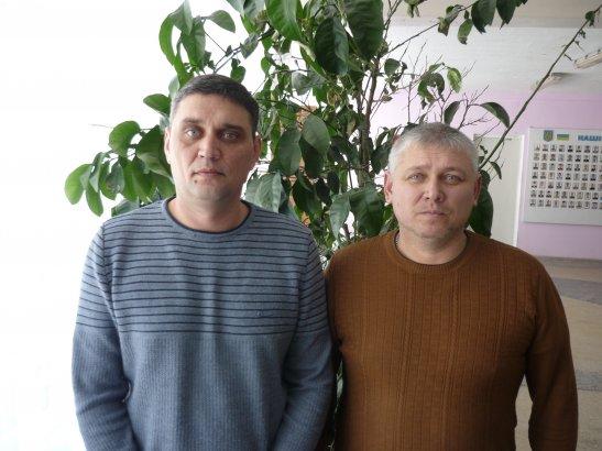 Олександр та Сергій