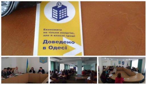 Досвід міста Южне у створенні ОСББ - як приклад для Кропивницького