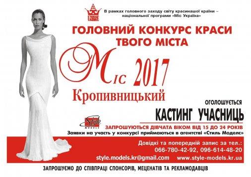 """Кастинг на конкурс """"Міс Кропивницький"""""""