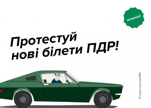 Вперше: Тести з правил дорожнього руху - на громадському обговоренні