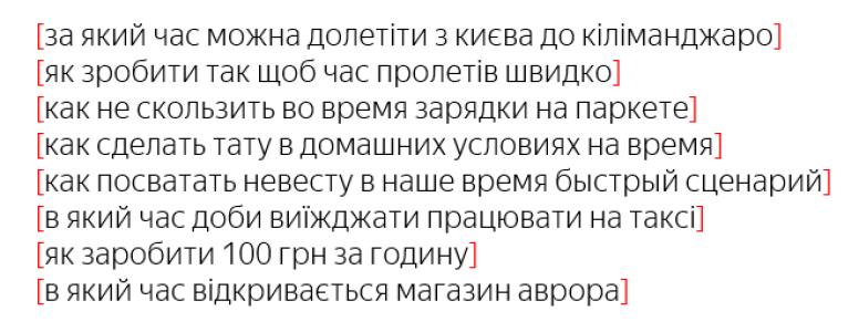 Яндекс з'ясував, що жителі Кропивницького та Кіровоградської області запитують про час