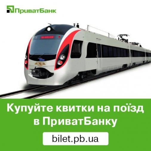 Кожен третій електронний квиток на поїзд жителі Кіровоградщини купують через ПриватБанк