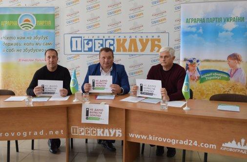 Аграрна партія України: «Не дамо вкрасти землю!»