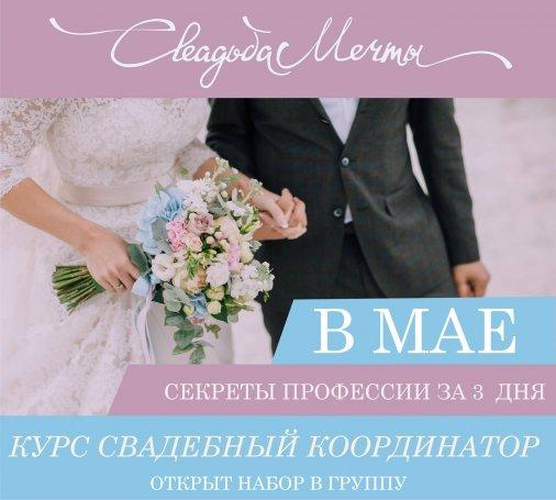 """Записывайтесь на курс """"Свадебный координатор"""""""