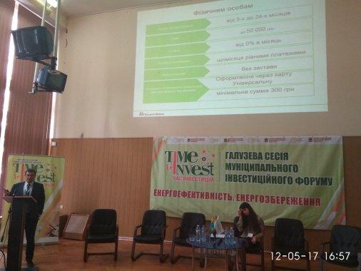 ПриватБанк підтримав ініціативу Кропивницького щодо сучасних енергоощадних технологій