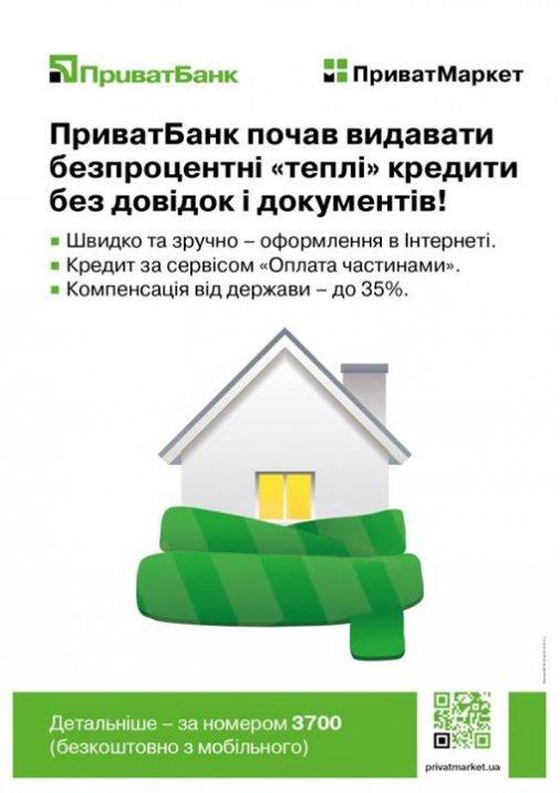 """""""Теплі кредити"""" - як партнерство між ПриватБанком і бізнесом"""