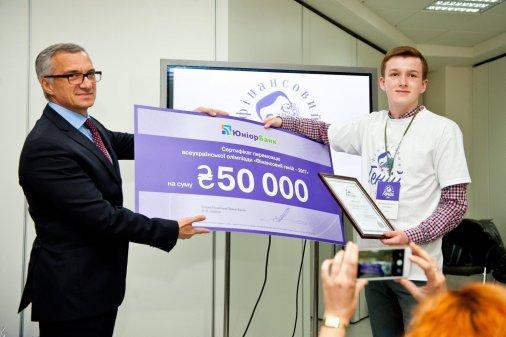 Український «фінансовий геній» отримав 50 000 гривень