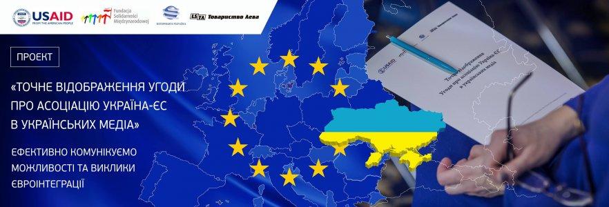 Цікаво розповідати про інтеграцію з ЄС буде сайт «Тусовка» протягом двох років