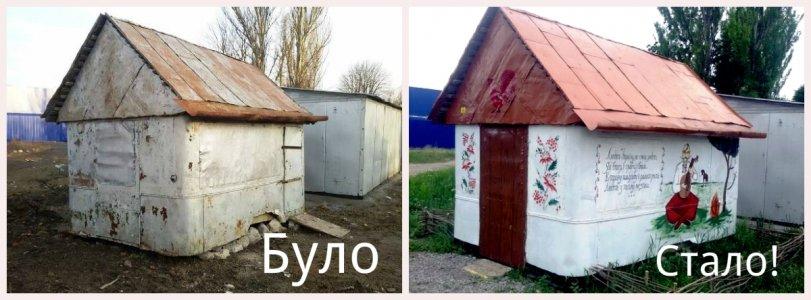 Занедбаний причіп став хатинкою в українському стилі
