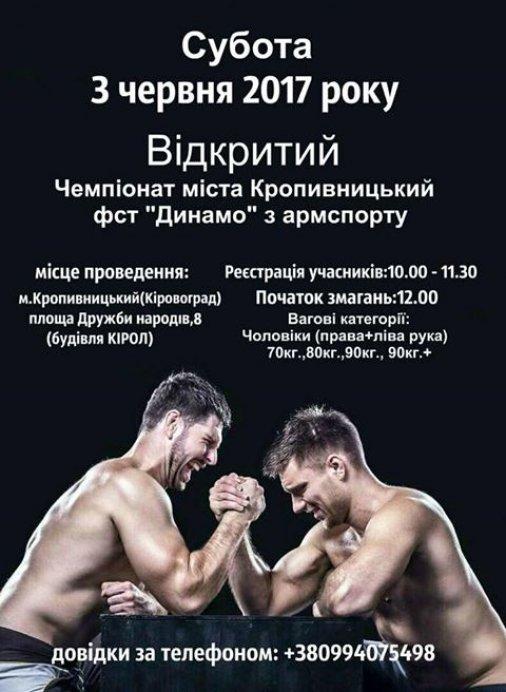 Чемпіонат з армспорту