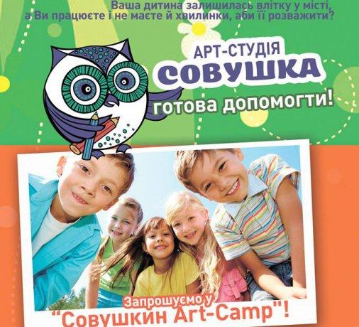Совушкин Art- Camp