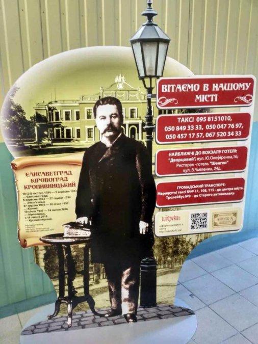 Марко Кропивницький зустрічає туристів на залізничному вокзалі