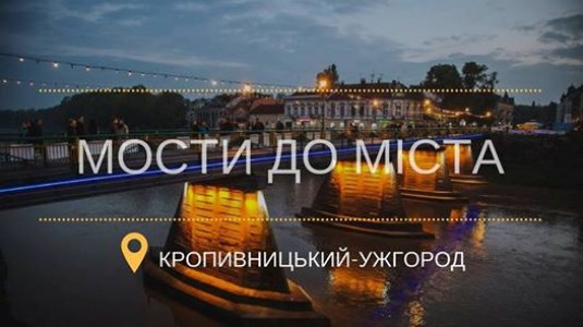 Мости до міста: Кропивницький-Ужгород