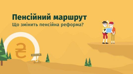Пенсійний маршрут: Що змінить пенсійна реформа в Україні?
