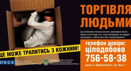 Сучасне рабство: жителів Кіровоградщини застерігають!