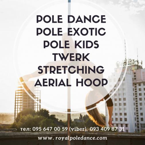 Royal Pole Dance: новый набор в группы!