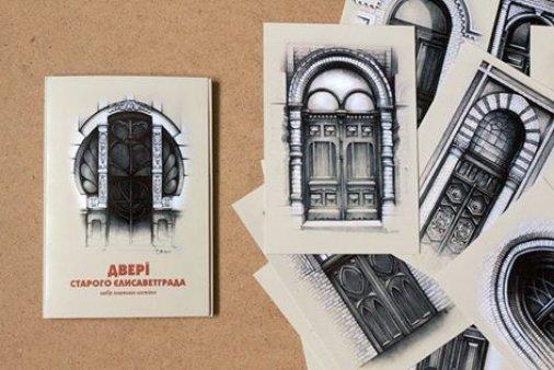 Двері старого Єлисаветграда