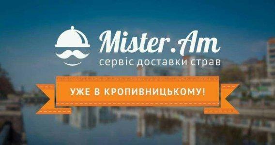У Кропивницькому з'явився сучасний сервіс доставки їжі Mister. Am