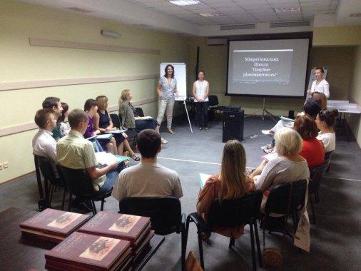 Цінуймо Різноманітність: Міжрегіональна Школа почалася у Кропивницькому