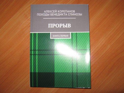"""Фантастический роман Алексея Корепанова """"Прорыв"""""""