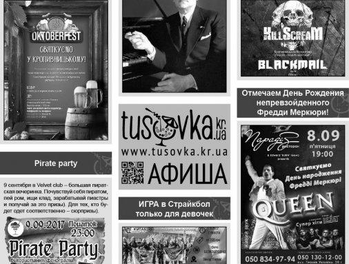 Все про все: Пиратская вечеринка, Фредди Меркьюри и Шимановский