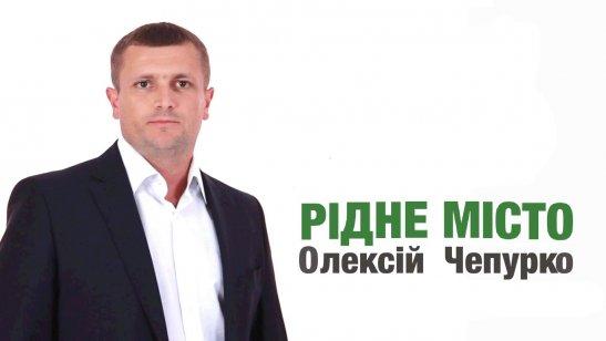 Олексій Григорович Чепурко