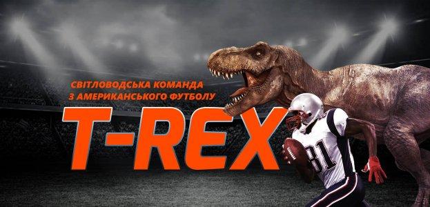 В Светловодске появилась команда по американскому футболу
