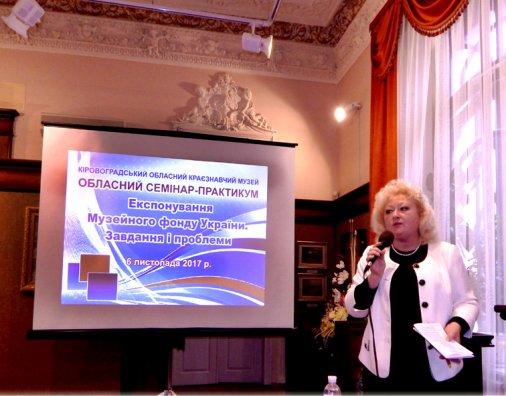 Експонування Музейного фонду України: Завдання і проблеми