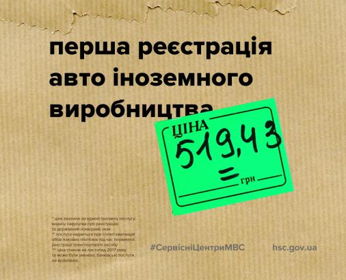 Цінники послуг від сервісних центрів МВС