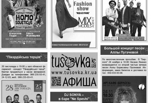 """Все про все: Homo sovetiucs, мода і """"Пікардійська Терція"""""""