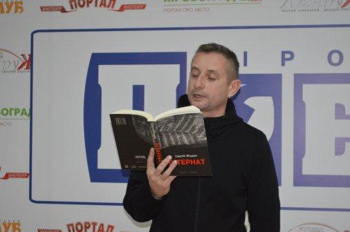 Сергій Жадан презентував у Кропивницькому книгу про війну на Донбасі