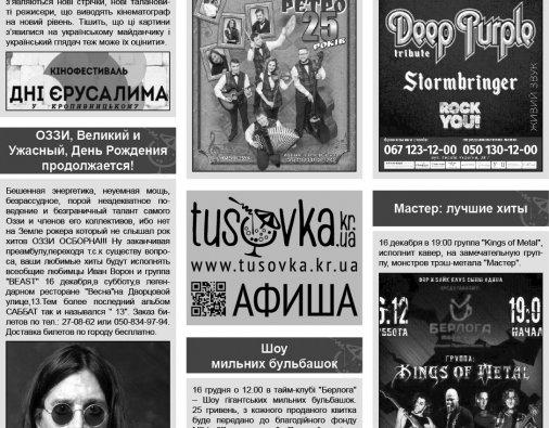 Все про все: Дні Єрусалима, Оззі та Deep Purple
