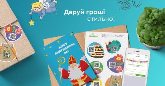 Фабрика магічних листівок