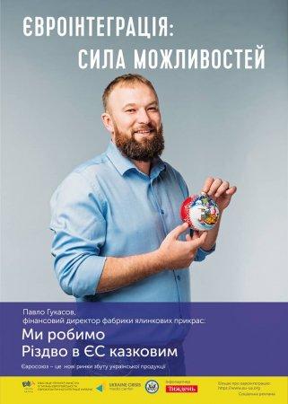 Павло Гукасов: Ми хочемо робити ексклюзивні ялинкові прикраси