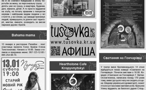 Все про все: Кайдашева сім'я, виставка та Різдво