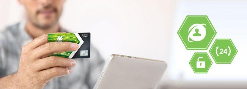 Новинка: Продаж паливних карток корпоративним клієнтам