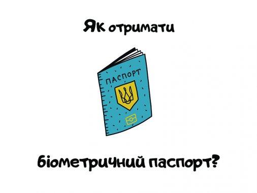 Як отримати біометричний паспорт: комікси