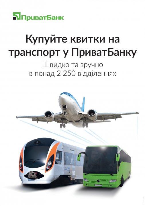 Продаж залізничних квитків з гарантованим поверненням