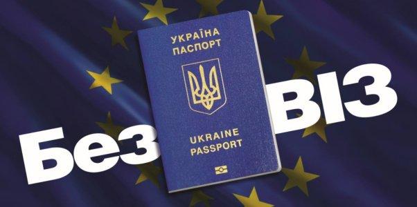 Безвіз істотно вплинув на звички українців подорожувати