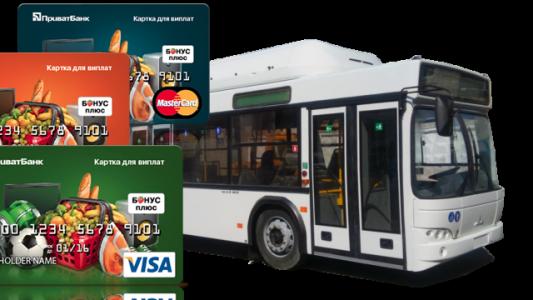 Обирайте найзручніший спосіб отримання готівки за льготний проїзд