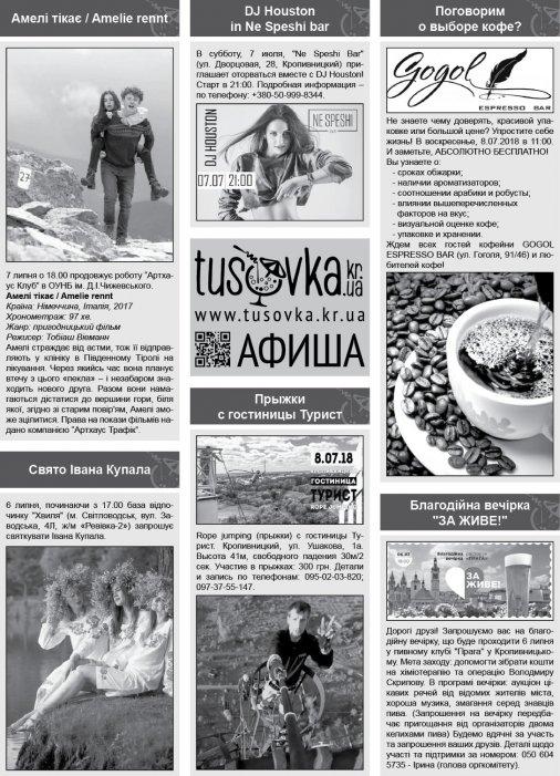 Все про все: Амелі, кава, Івана Купала